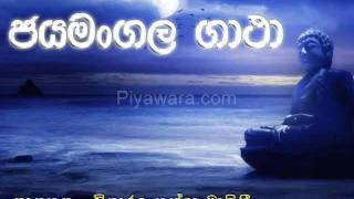 jayamangala-gatha-nanda-malini-flv