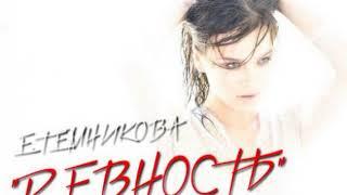 Елена Темникова  Ревность (DM Music Remix)