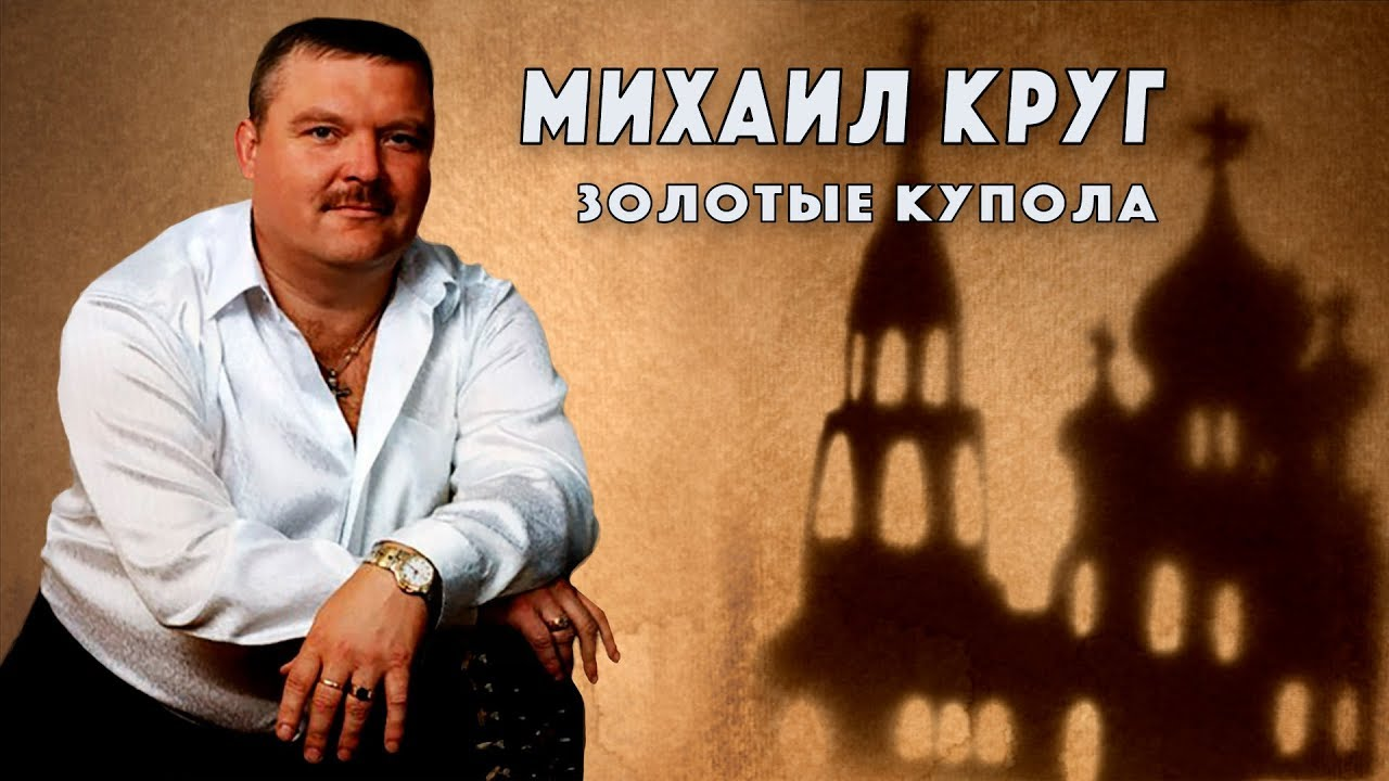 Михаил круг золотые купола /видеоклип/ youtube.