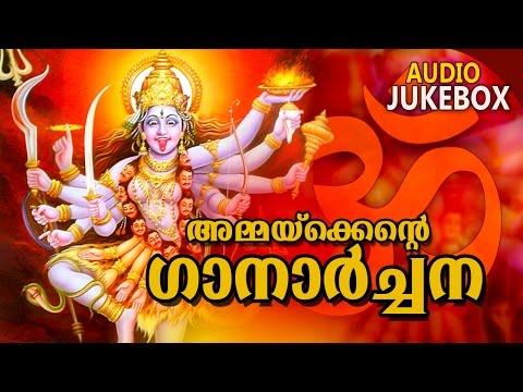 Superhit Malayalam Hindu Devotional Album | Ammayekkente Ganarchana | Audio Jukebox