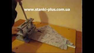 Станок по изготовлению вертикальных жалюзи www.stanki-plus.com.ua(На видео показан процесс изготовления вертикальных тканевых жалюзи на станке производства компании Станк..., 2013-04-23T12:35:18.000Z)