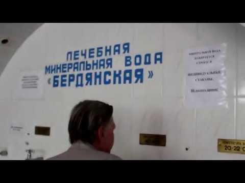 Состав лечебной минеральной воды Бердянская санаторий Бердянск