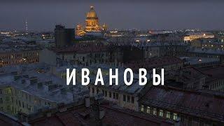 Ивановы - Официальный трейлер