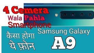 Samsung Galaxy A9 Ka Review Quad Cemera Wala Fast Smartphone / Alfazone Hindi