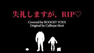 失礼しますが、RIP♡ - Calliope Mori [cover] / BOOGEY VOXX