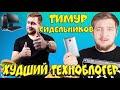 ТИМУР СИДЕЛЬНИКОВ - ХУДШИЙ ТЕХНОБЛОГЕР | ВСЯ ПРАВДА