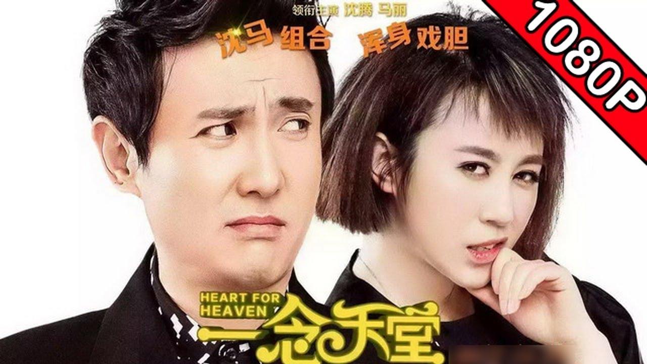 开心麻花电影   沈腾  马丽主演 一念天堂
