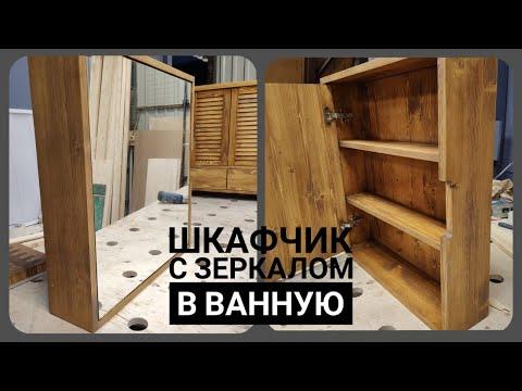 Шкафчик в ванную с зеркалом своими руками