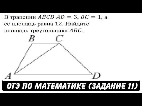 В трапеции ABCD AD=3, BC=1, а её площадь равна 12 ... | ОГЭ 2017 | ЗАДАНИЕ 11 | ШКОЛА ПИФАГОРА