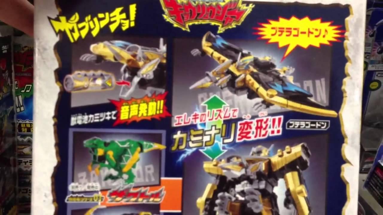 獣電戦隊キョウリュウジャー おもちゃ レビュー 関連玩具 Zyuden Sentai