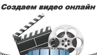 Смотреть видео как создать видео из онлайн
