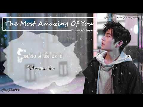 [Karaoke/Thaisub] Duan Ao Juan (段奧娟) - The Most Amazing Of You (最了不起的你) [The King's Avatar OST]