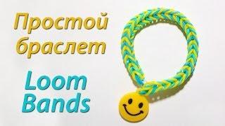 Простой, но эффектный браслет из резинок Loom Bands! Урок 1