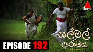 සල් මල් ආරාමය | Sal Mal Aramaya | Episode 192 | Sirasa TV Thumbnail