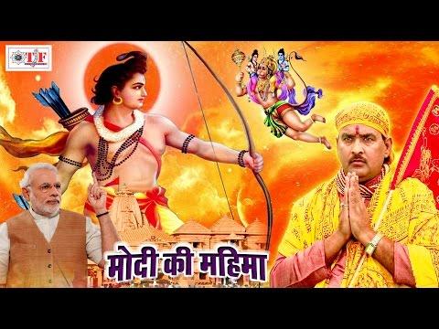 किसके बाप में दम है इतना जनम भूमि राम मंदिर रुक जाए @ New Super Hit Song By Sanjay Faizabadi