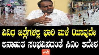 ವಿವಿಧ ಜಿಲ್ಲೆಗಳಲ್ಲಿ ಭಾರಿ ಮಳೆ ಯಾವುದೇ ಅನಾಹುತ ಸಂಭವಿಸದಂತೆ ಸಿಎಂ ಆದೇಶ | Kumaraswamy | YOYO Kannada News