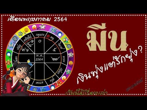 ⭐️ทำนายดวงเดือนพฤษภาคม 2564 #ลัคนาราศีมีน ⭐️ โชคเด่น เงินพุ่ง แต่รักยุ่งทำยังไงดี?
