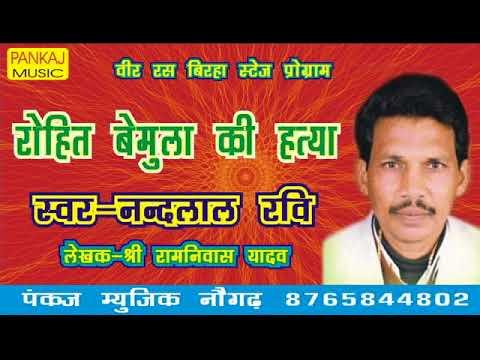 NEW BIRHA NANDLAL RAVI !! रोहित बेमुला की हत्या !! बिरहा नन्दलाल रवि