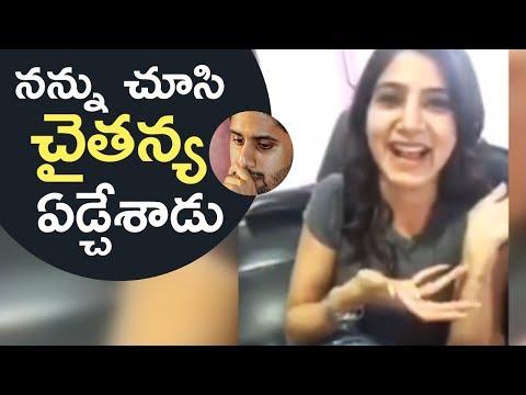 Samantha Shares A Funny Moment With Naga Cahitanya | Samantha About Naga Chaitanya | Rare & Unseen