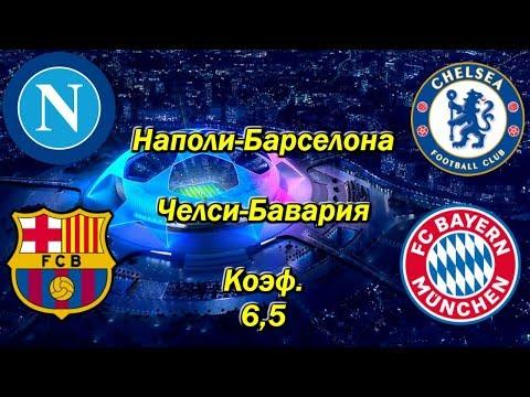 Наполи - Барселона / Челси - Бавария / Лига Чемпионов 25.02.2020