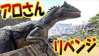 大型肉食恐竜アロサウルスにリベンジ!! 恐竜サバイバル再び!! #10 - ARK Survival Evolved