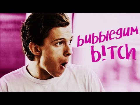 tom holland || bubblegum b!tch