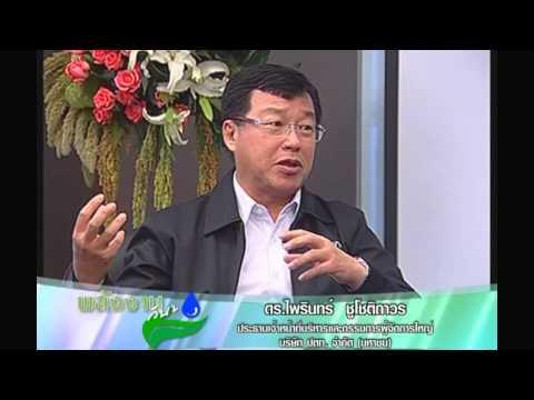 ปตท.ขายน้ำมันให้คนไทยแพงกว่าส่งออก ข้อเท็จจริงเป็นอย่างไร?, Suan Bua Restaurant
