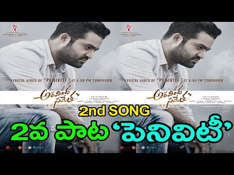 "Aravinda Sametha Official 2nd Song ""Peniviti"" Release Date And Time 