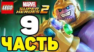Lego Marvel Super Heroes 2 ПРОХОЖДЕНИЕ ЧАСТЬ  9.