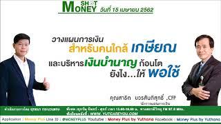 วางแผนการเงินสำหรับคนใกล้เกษียณ และบริหารเงินบำนาญก้อนโต ยังไงให้พอใช้ (15/04/62- 1)