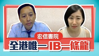 Publication Date: 2021-06-22 | Video Title: 【宏信書院】小朋友比其他家長讚?全港唯一IB一條龍?- 家長