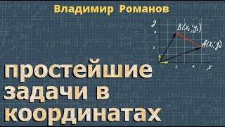 ПРОСТЕЙШИЕ ЗАДАЧИ в КООРДИНАТАХ 9 класс геометрия Атанасян