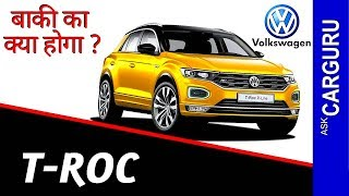 Volkswagen T ROC, Mini SUV, अब क्या होगा Creta, Captur, Compass का? T-Roc Engine, T roc Launching.