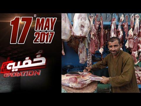 Beef Mein Milawat | Qasayi Ya Qatil | Khufia Operation | Samaa TV | 17 May 2017