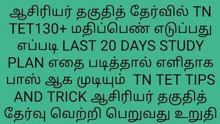 ஆசிரியர் தகுதித் தேர்வுக்கான (TN TET) 20 DAYS STUDY PLAN TN TET TIPS எப்படி எளிதாக பாஸ் ஆக 120 + QUE