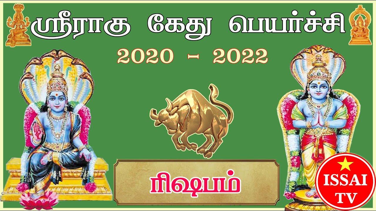 Reshabam Rasi - Rahu Ketu Peyarchi 2020  - ரிஷபம் ராசி ராகுகேது பெயர்ச்சி பலன்கள் 2020 |
