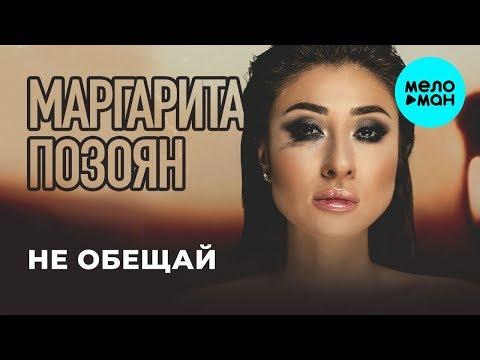 Маргарита Позоян - Не обещай (Single 2019)