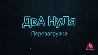 Лунтик  мем-нет / Видео