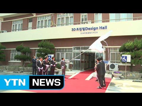 [울산] 울산시, 3D 프린팅 전문인력 양성 본격화 / YTN (Yes! Top News)