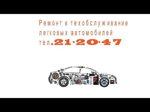 ремонт и техобслуживание автомобиля в Оренбурге