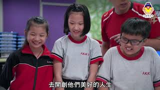 Publication Date: 2018-12-14 | Video Title: 樂善堂轄屬小學 培育廿一世紀的學習者