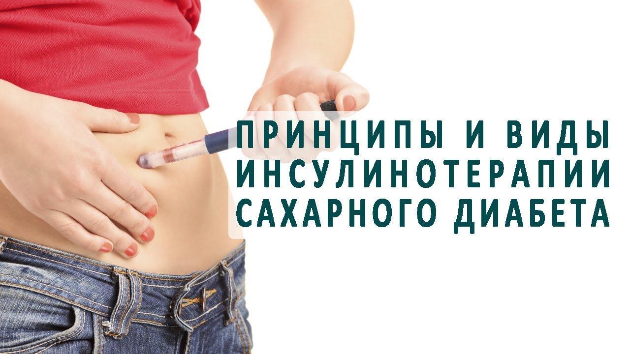 Целители от сахарного диабета у