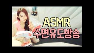 [재업로드] 윰댕♥ ASMR 수면 유도 방송♥