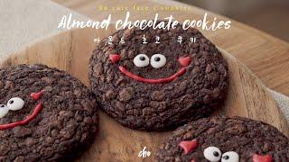 [SUB] ?고소하고 진한 초콜릿 맛?아몬드 초코 쿠키…