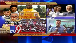 TDP, YCP No-confidence motion against Modi govt || BJP behind TRS, AIADMK protest? - TV9
