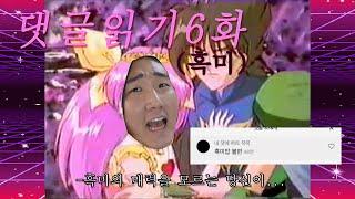 오랜만에 댓글읽어보기 6화 (feat; 흑미의 매력을 …