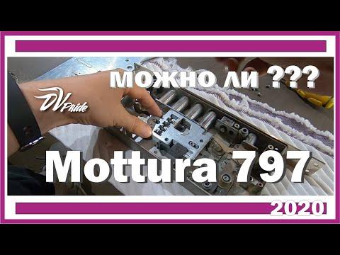 надежный ли замок Mottura 797?  Вы в группе риска.
