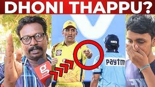 Dhoni Pannathu Thappa?? Chennai Reacts on CSK Vs RR Match Controversy