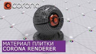 материал плитки (текстуры - Poliigon.com) в Corona Renderer   3Ds Max  Уроки для начинающих