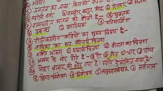 हिन्दी माॅक टेस्ट 4 ||UPTET 2017 के लिए हिन्दी भाषा के लिए 30 में 30 अंक दिलाने वाली टेस्ट सीरीज